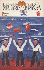 Искорка 1982 №07