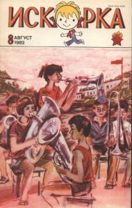 Искорка 1982 №08