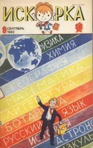 Искорка 1982 №09