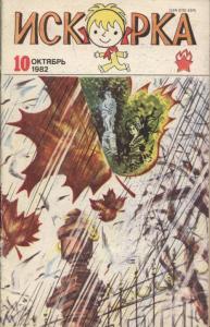 Искорка 1982 №10