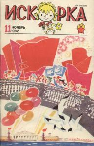 Искорка 1982 №11