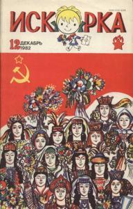 Искорка 1982 №12