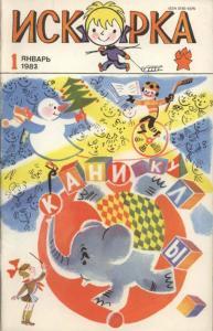 Искорка 1983 №01