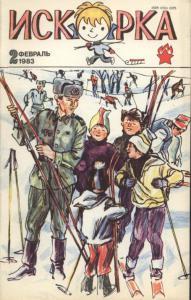 Искорка 1983 №02