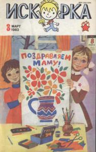 Искорка 1983 №03