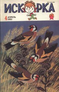 Искорка 1983 №04