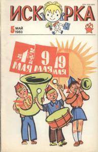 Искорка 1983 №05