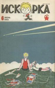 Искорка 1983 №06