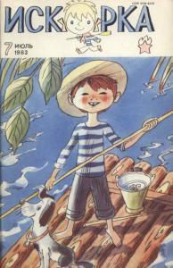 Искорка 1983 №07
