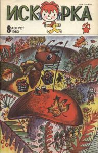 Искорка 1983 №08