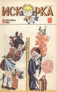 Искорка 1983 №09