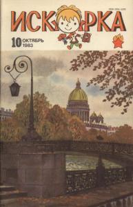 Искорка 1983 №10