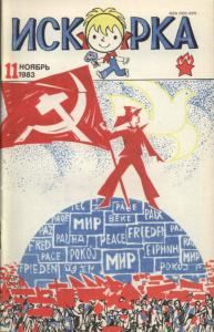 Искорка 1983 №11