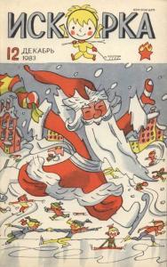 Искорка 1983 №12