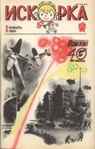 Искорка 1984 №01