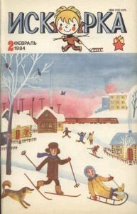 Искорка 1984 №02
