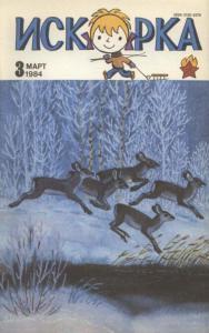 Искорка 1984 №03