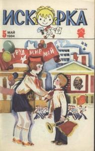 Искорка 1984 №05