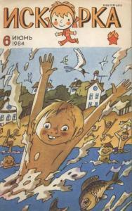 Искорка 1984 №06