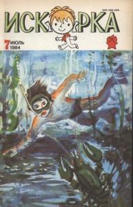 Искорка 1984 №07