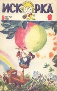 Искорка 1984 №08