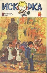 Искорка 1984 №09