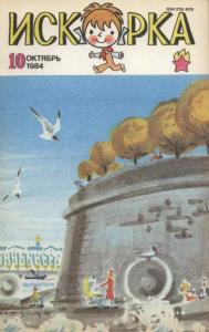 Искорка 1984 №10