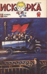Искорка 1984 №11