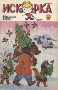 Искорка 1984 №12