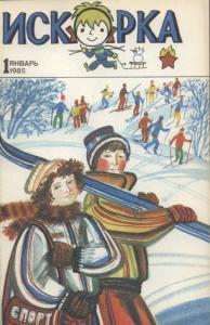 Искорка 1985 №01