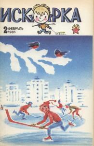 Искорка 1985 №02