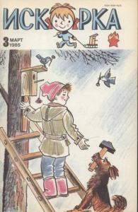 Искорка 1985 №03