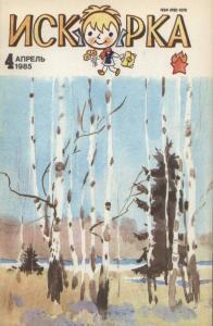 Искорка 1985 №04