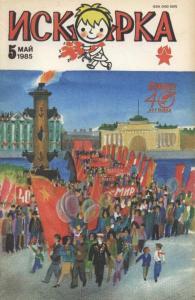 Искорка 1985 №05