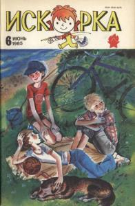 Искорка 1985 №06