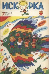 Искорка 1985 №07