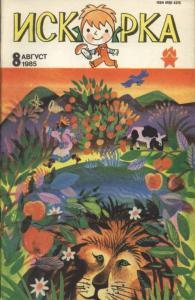 Искорка 1985 №08