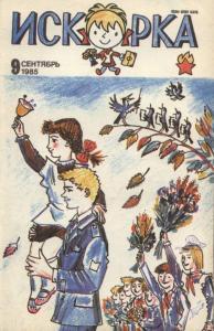 Искорка 1985 №09