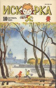 Искорка 1985 №10