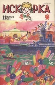 Искорка 1985 №11