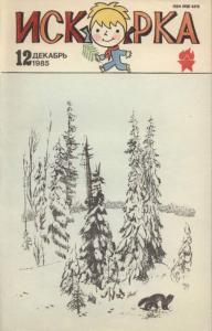 Искорка 1985 №12