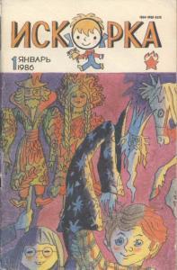 Искорка 1986 №01