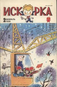 Искорка 1986 №02