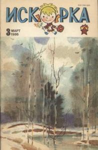 Искорка 1986 №03