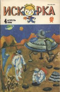 Искорка 1986 №04
