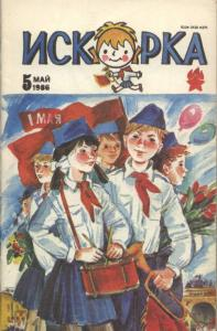 Искорка 1986 №05