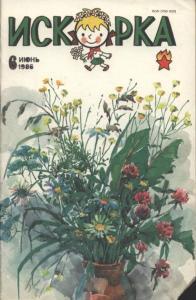 Искорка 1986 №06