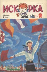 Искорка 1986 №07