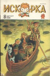 Искорка 1986 №08