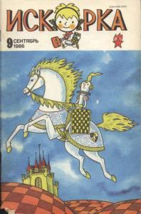Искорка 1986 №09